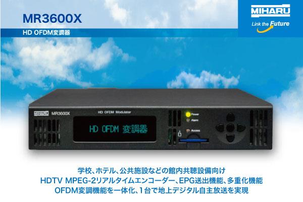 MR3600X(HD OFDM変調器)