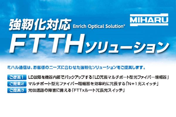 強靱化対応FTTHソリューションパンフレット