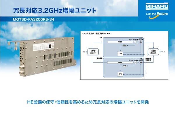 冗長対応3.2GHz増幅ユニット