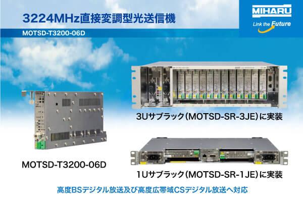 3224MHz直接変調型光送信器