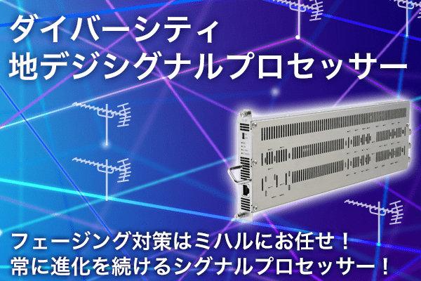 選択ダイバーシティ 地デジシグナルプロセッサー