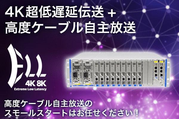 4K超低遅延伝送+高度ケーブル自主放送