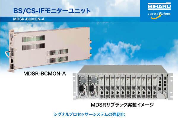 BS/CS-IFモニターユニット