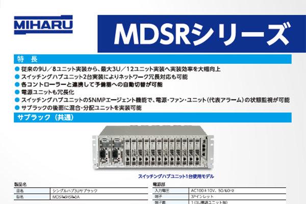 MDSRシリーズ