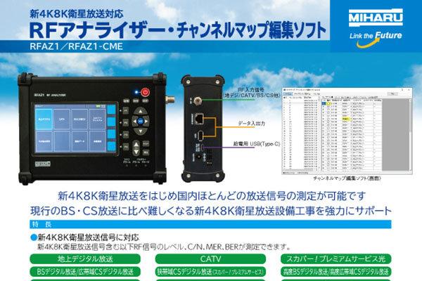 新4K8K衛星放送対応RFアナライザー