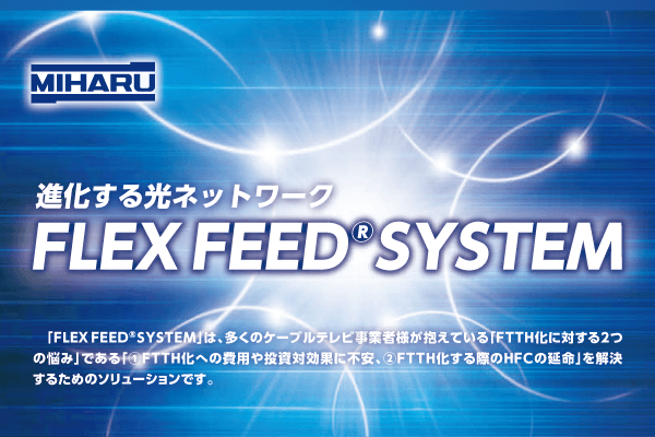 FLEX FEED SYSTEMパンフレット