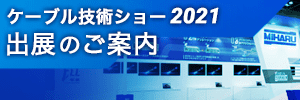 ケーブル技術ショー2021出展のご案内