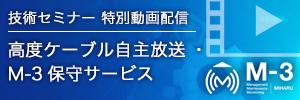 ケーブル技術ショー2021 技術セミナー特別動画配信