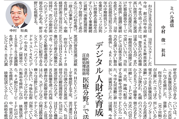 電波タイムズ1月14日号に「デジタル人財を育成」に関しての記事が掲載