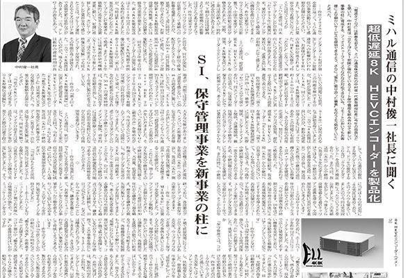 電波タイムズ1月29日付「中村社長に聞く 超低遅延8K HEVCエンコーダーを製品化」